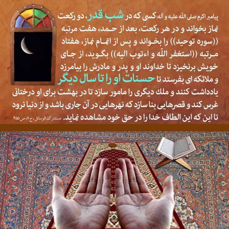 دو رکعت نماز در شب قدر